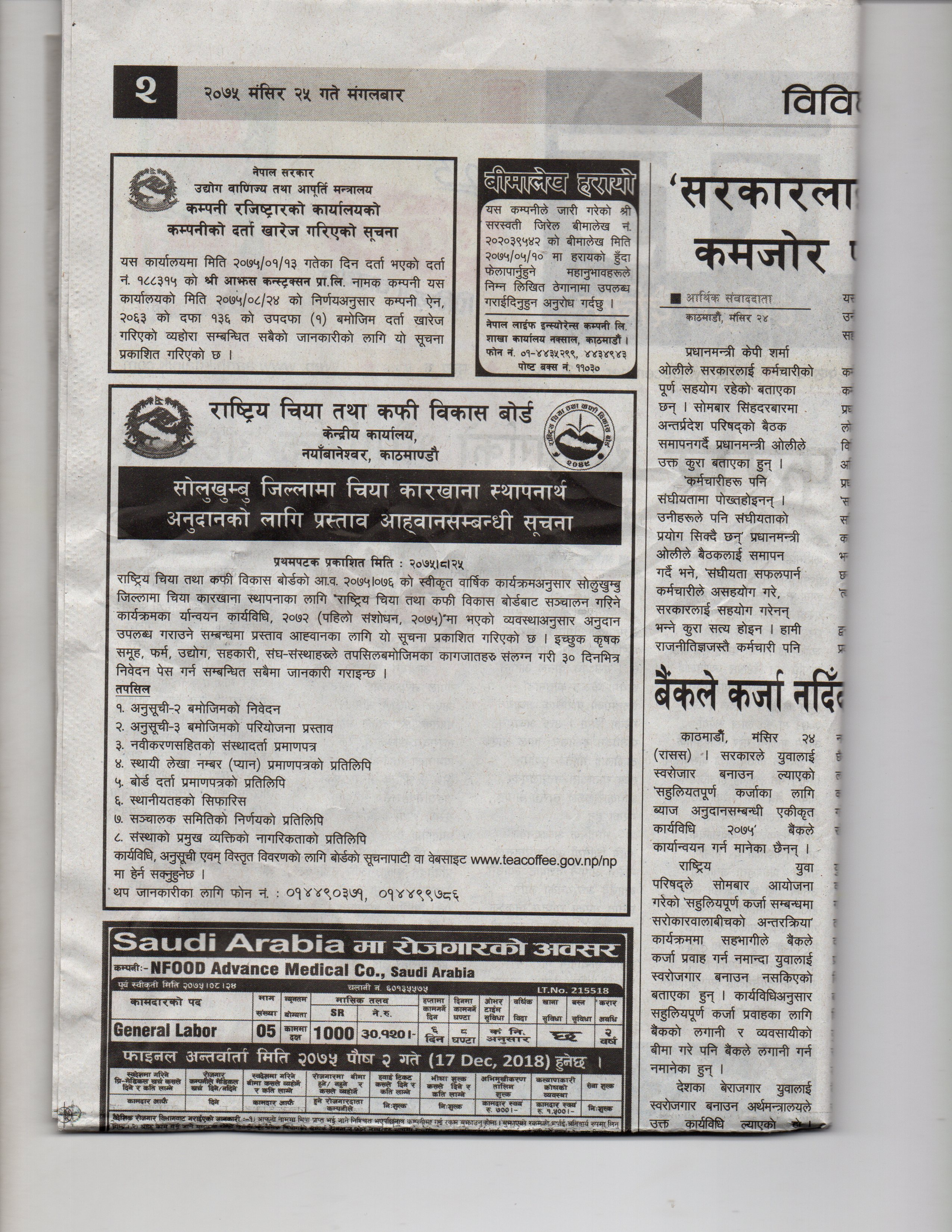 Subsidy Notice