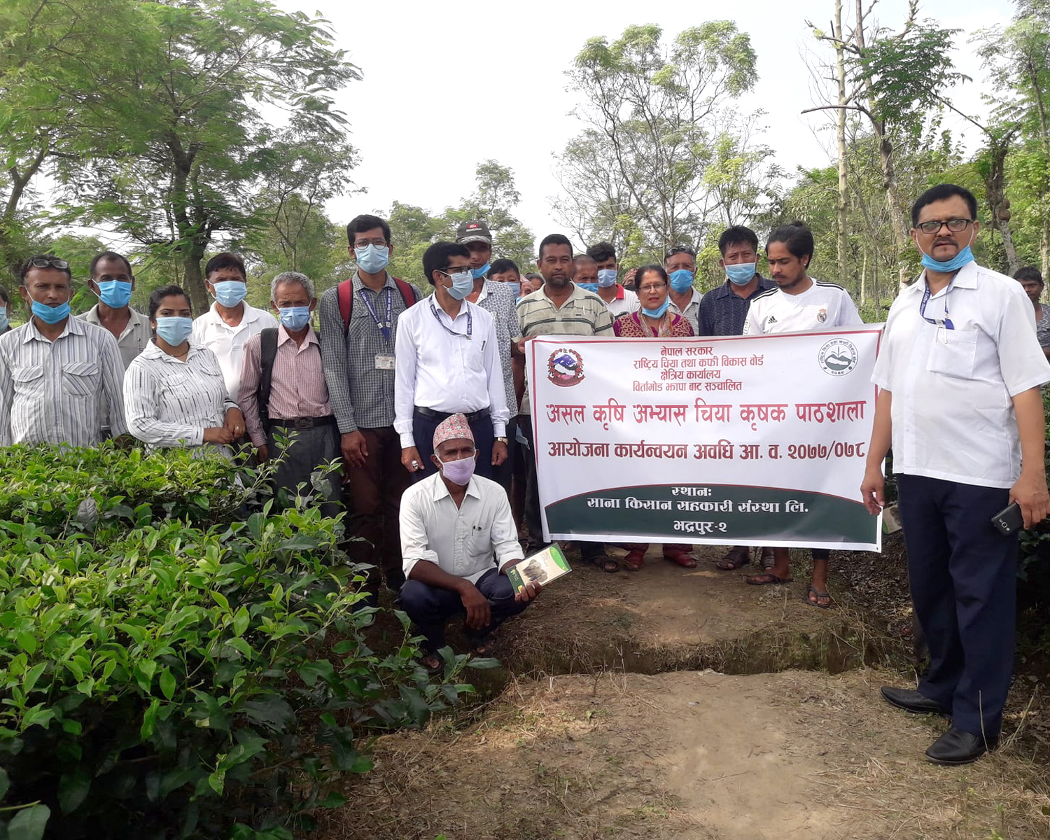 Good Agriculture Practice Tea Farmers' Field School