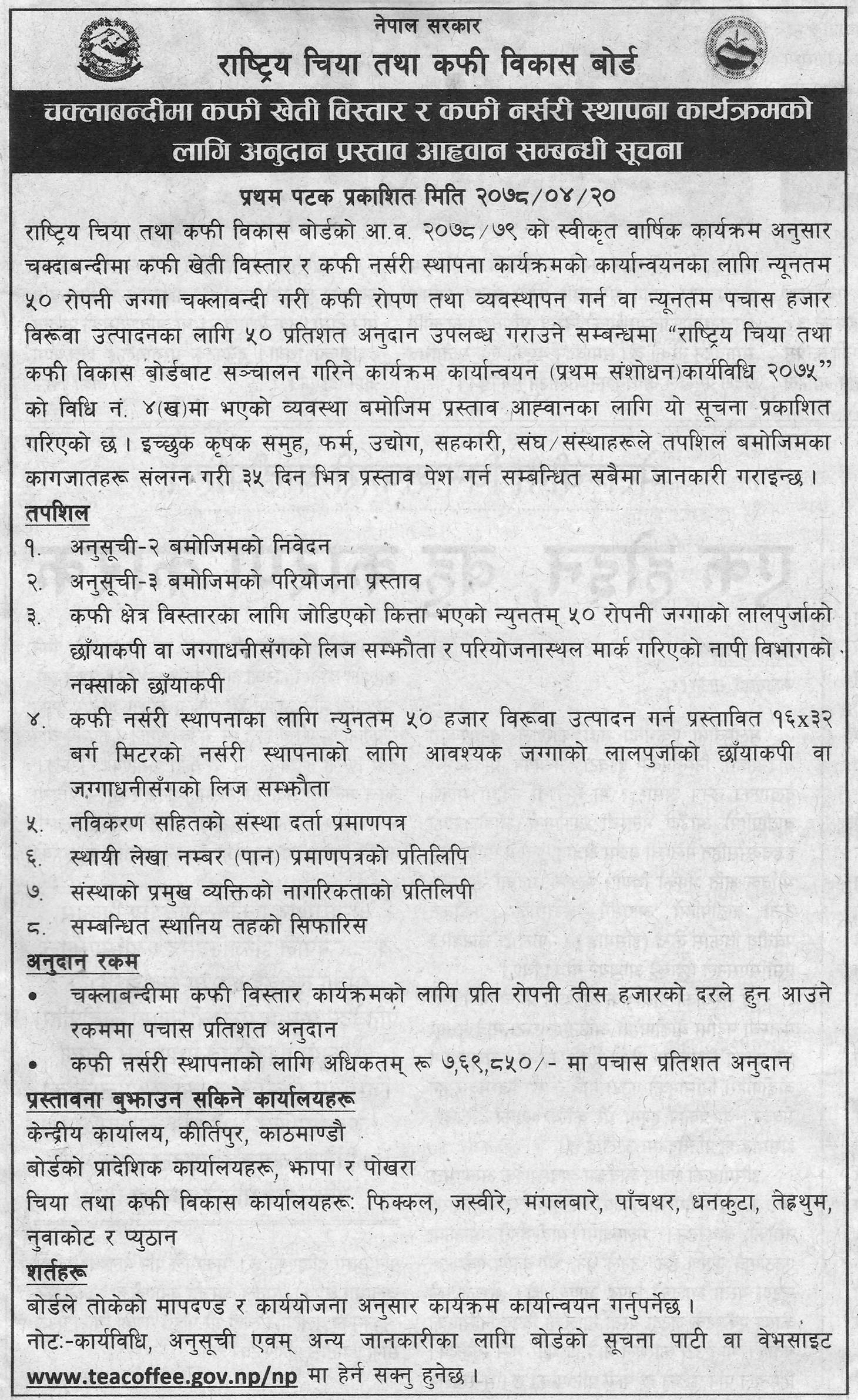 Subsidy Notice for Coffee Extension in consolidated land and Nursery establishment